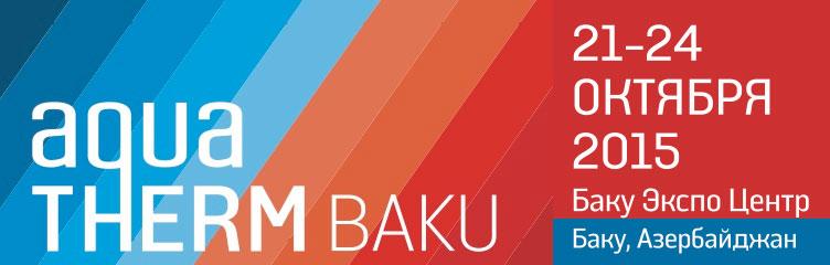 Aqua-Therm Baku 2015 - 8-я Международная Выставка