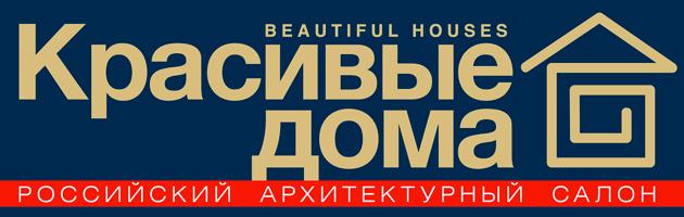 """Международная архитектурно-строительная и интерьерная выставка """"Красивые дома. Российский архитектурный салон"""" 2015"""