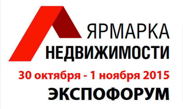 """""""Ярмарка недвижимости"""" 2015 - выставка, которую ждут!"""