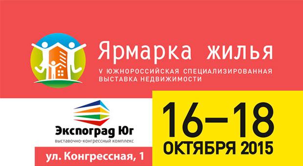 """5-я Южнороссийская выставка недвижимости """"Ярмарка жилья"""""""