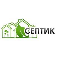 """ИП """"Септик-1""""- купить септик с монтажом в Московской, Тульской и Каужской областях"""