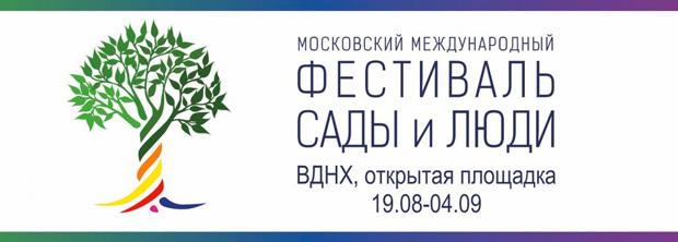 """Фестиваль ландшафтного искусства """"Сады и люди"""""""