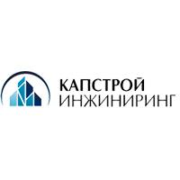 """ООО """"Капстрой Инжиниринг"""" - монолитно-кирпичное строительство Астрахань"""