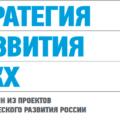 Минстрой опубликовал Стратегию развития ЖКХ до 2020 года
