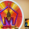 ОАО «Метрострой» требует от АО «Концерн Титан-2» 509 млн рублей