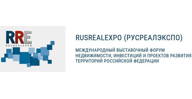 RusRealExpo 2016 - РУСРЕАЛЭКСПО