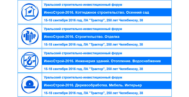 """Уральский строительно-инвестиционный форум """"ИнноСтрой-2016"""""""