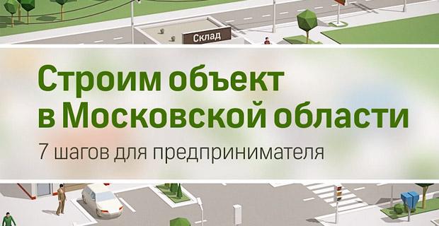 7 шагов к строительству коммерческой недвижимости в Подмосковье