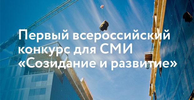 """Подведены итоги конкурса СМИ """"Созидание и развитие"""""""
