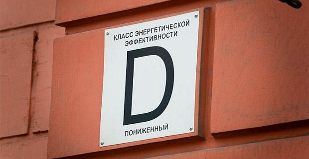 Правила определения энергоэффективности МКД вступили в силу