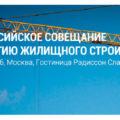 Глава Минстроя примет участие в IV Всероссийском совещании по развитию жилищного строительства