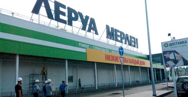"""Крупный гипермаркет """"Леруа Мерлен"""" построен в Пушкинском районе"""