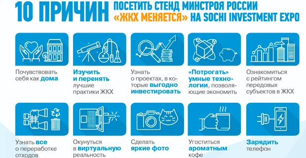 Минстрой представит крупнейшие проекты модернизации ЖКХ