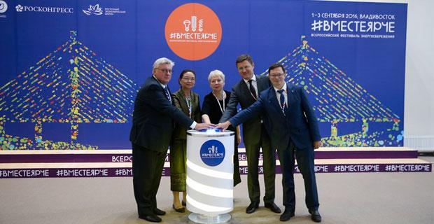 Старт Всероссийского фестиваля энергосбережения Вместе Ярче