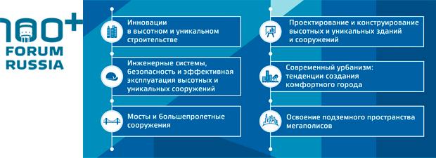 100+ Forum Russia 2016