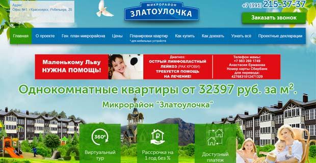 """Красноярское ООО """"Злата"""" подозревают в мошенничестве"""