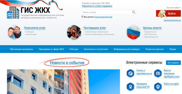 Подмосковные УК и ТСЖ активно подключаются к ГИС ЖКХ