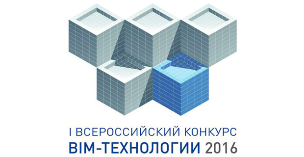 """Продолжается прием работ на конкурс """"BIM-технологии 2016"""""""