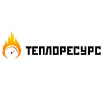 Теплоресурс - расчеты, поставка и монтаж отопительного оборудования