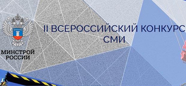 """Второй всероссийский конкурс СМИ """"Созидание и развитие"""""""