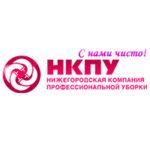 ООО НКПУ - клининговая компания Нижний Новгород