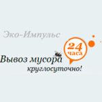 ООО Эко-Импульс - Вывоз мусора в Москве и области