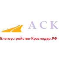 АСК Благоустройство-Краснодар